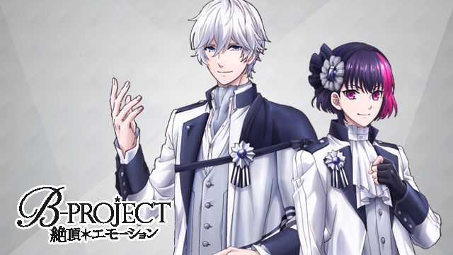 B-PROJECT ~絶頂*エモーション~ アニメ情報まとめ