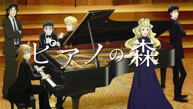 ピアノの森 第2シーズン アニメ情報まとめ