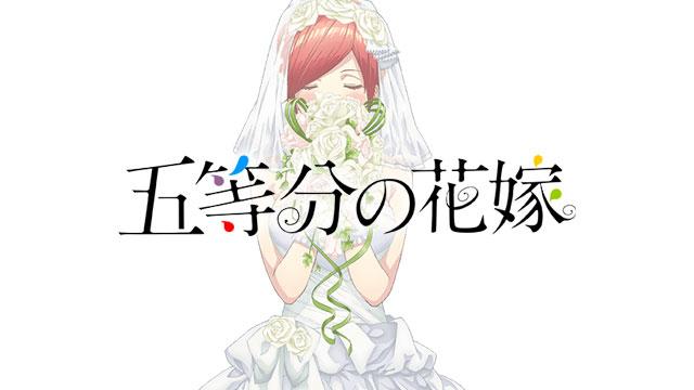 五等分の花嫁 アニメ情報まとめ