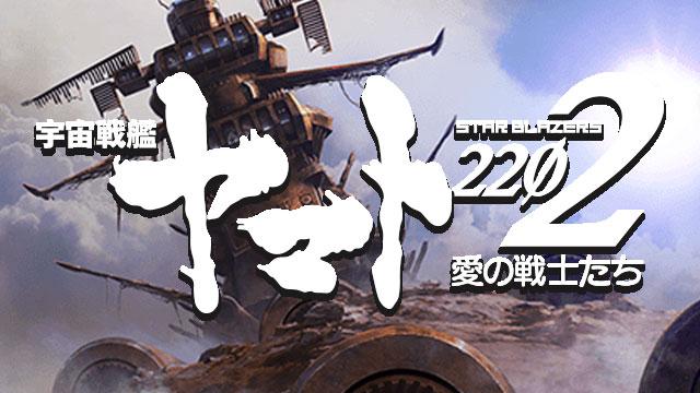 宇宙戦艦ヤマト2202 愛の戦士たち アニメ情報まとめ