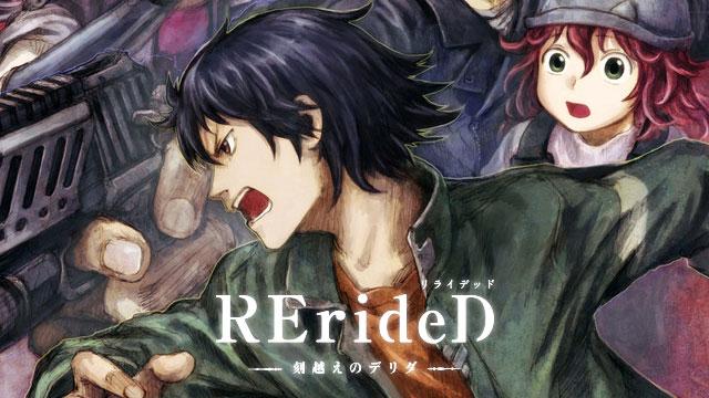 RErideD-刻越えのデリダ- アイキャッチ