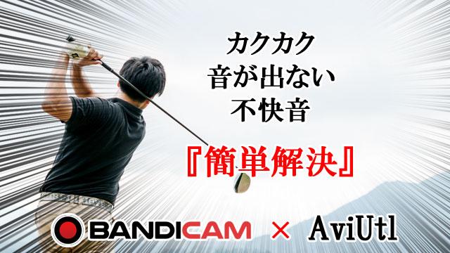 Bandicamで撮影した動画をAviUtlで編集時に『カクカク&音が出ない』場合の対処方法